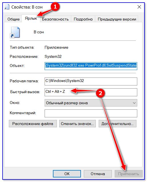 Byistryiy-vyizov-ukazyivaem-sochetanie-klavish.png