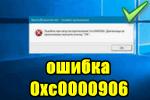 Oshibka-0xc0000906.png