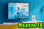 Uznaem-model-TV.png