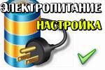 Nastroyka-e`lektropitaniya.jpg