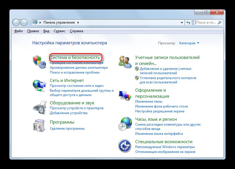 Perehod-razdel-Sistema-i-bezopasnost-v-Paneli-upravleniya-v-Windows-7.png