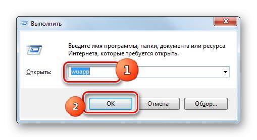Perehord-v-TSentr-obnovleniya-Windows-putem-vvoda-komandyi-v-okno-Vyipolnit-v-Windows-7.png