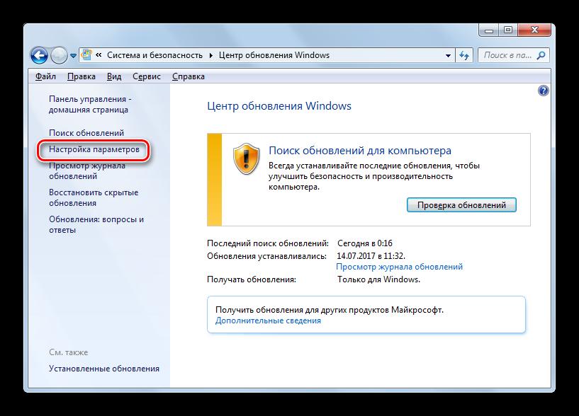 Perehord-v-okno-nastroyki-parametrov-v-TSentre-obnovleniya-v-Windows-7.png