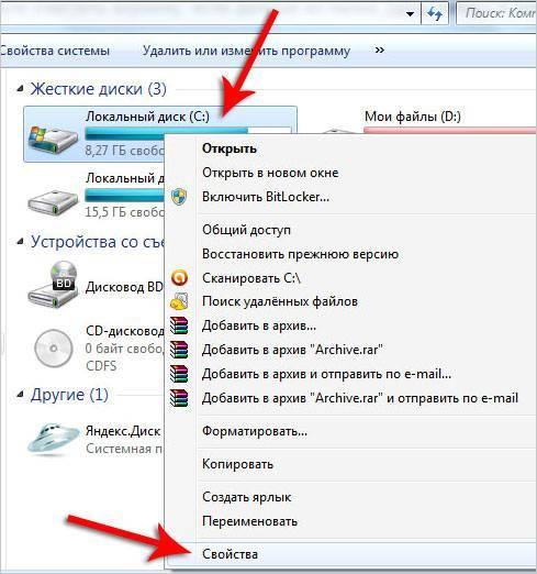 kak_ochistit_pamyat_na_kompyutere3.jpg
