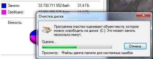kak_ochistit_pamyat_na_kompyutere5.jpg