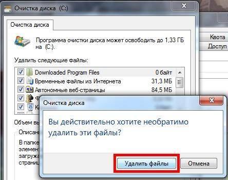 kak_ochistit_pamyat_na_kompyutere7.jpg