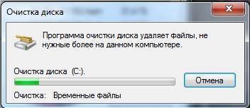 kak_ochistit_pamyat_na_kompyutere8.jpg