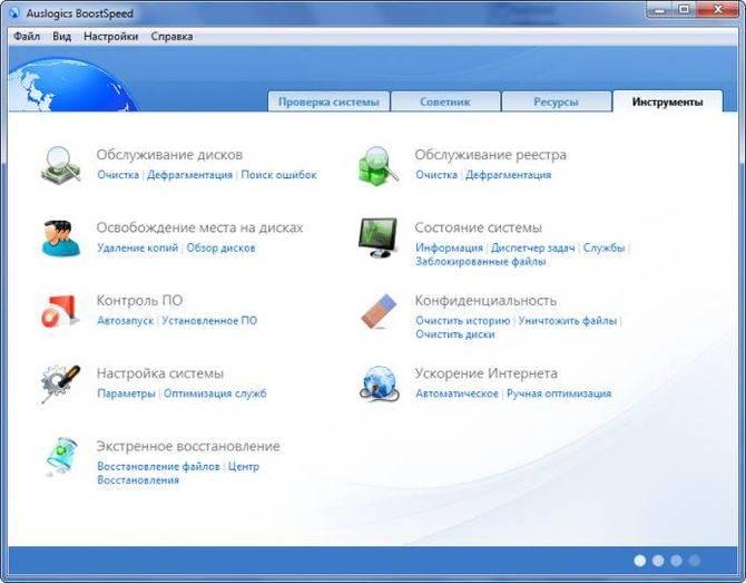 kak_ochistit_pamyat_na_kompyutere12.jpg