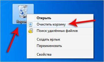kak_ochistit_pamyat_na_kompyutere14.jpg