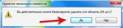 kak_ochistit_pamyat_na_kompyutere15.jpg