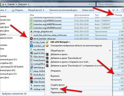 kak_ochistit_pamyat_na_kompyutere17.jpg