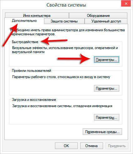 kak_ochistit_pamyat_na_kompyutere28.jpg