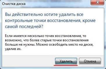 kak_ochistit_pamyat_na_kompyutere34.jpg