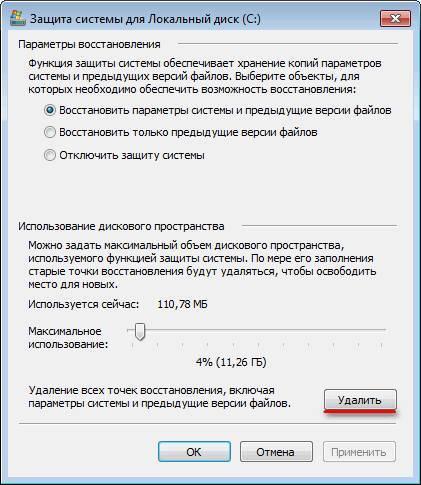 kak_ochistit_pamyat_na_kompyutere39.jpg
