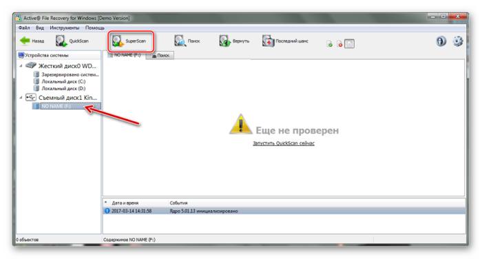 Zapusk-SuperScan.png