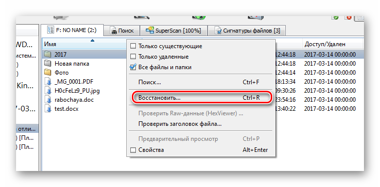 Vosstanovlenie-cherez-Active--File-Recovery.png