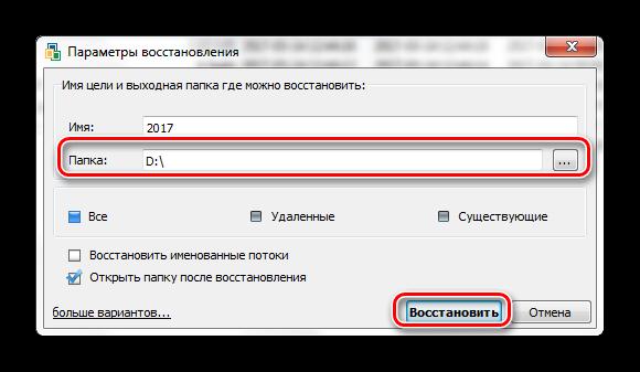 Papka-dlya-vosstanovlenyih-faylov.png