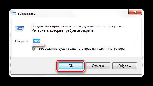 Vyizov-komandnoy-stroki-2.png