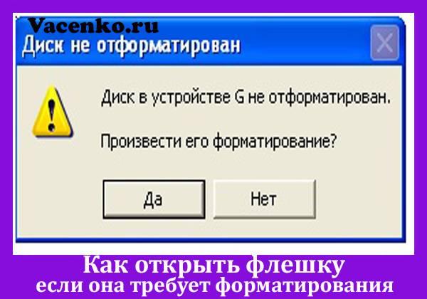 Как-открыть-флешку-если-она-требует-форматирования.jpg