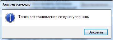 04-tochka-sozdana-udachno.png