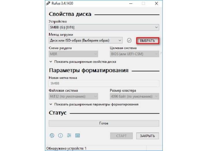 9-kak-sozdat-zagruzochnuyu-fleshku-windows-10.jpg