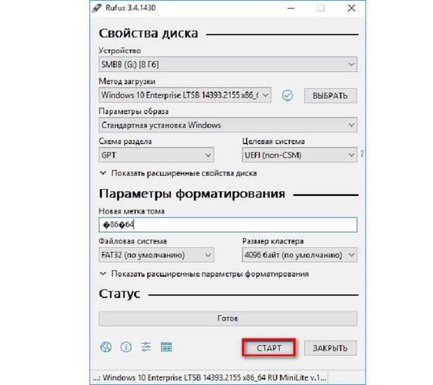 11-kak-sozdat-zagruzochnuyu-fleshku-windows-10.jpg