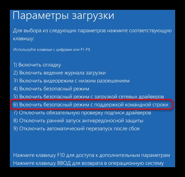 Perezagruzka-OS-Windows-10-v-Bezopasnom-rezhime-s-podderzhkoy-Komandnoy-stroki.png