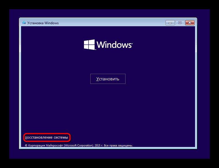 Vhod-v-sredu-vosstanovleniya-Windows-10.png