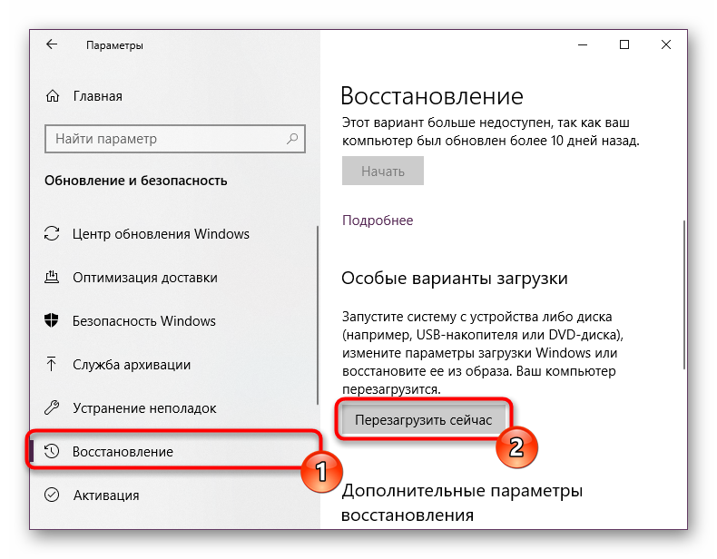 Osobaya-perezagruzka-Windows-10-cherez-Parametryi.png
