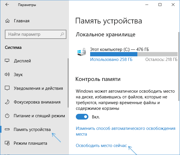 clear-storage-windows-10-manual.png