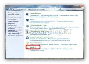 Kak-ustanovit-shrifty-v-Windows-7-dva-sposoba-s-poshagovoj-instrukciej-3-300x216.jpg