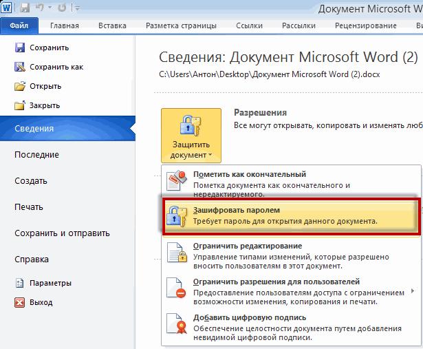 Zashifrovat-dokument-parolem.png