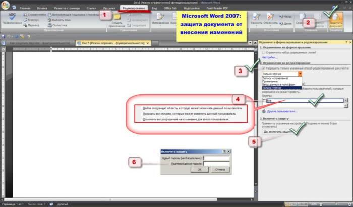 4__Microsoft_Word_2007__shield_doc_at_inside_change.jpg