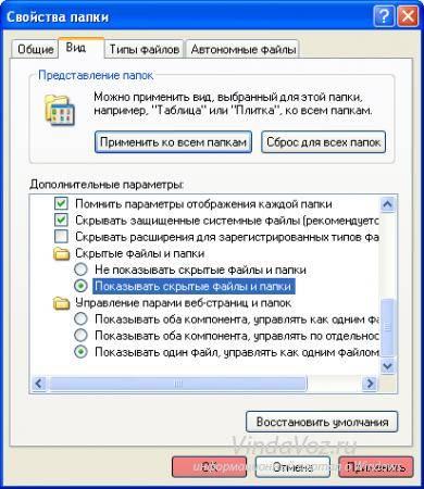 1389364038_skrytye_fajly_i_papki_1.png