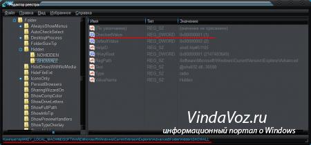 1389364063_skrytye_fajly_i_papki_3.png