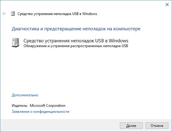 Утилита диагностики проблем с USB устройствами