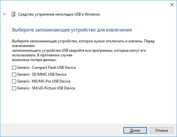 Выберите USB устройства для исправления