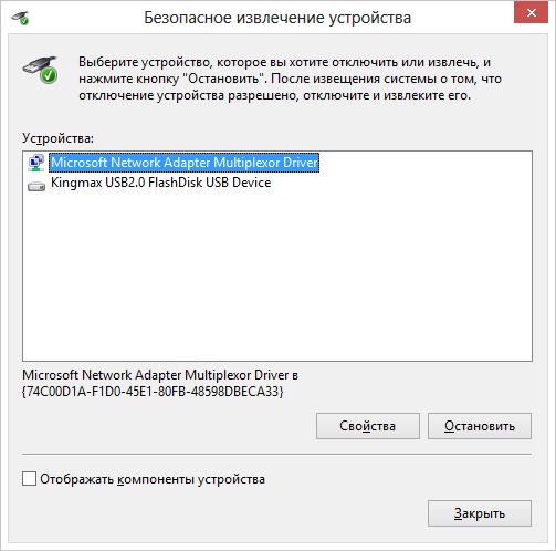 Диалог безопасного извлечения в Windows