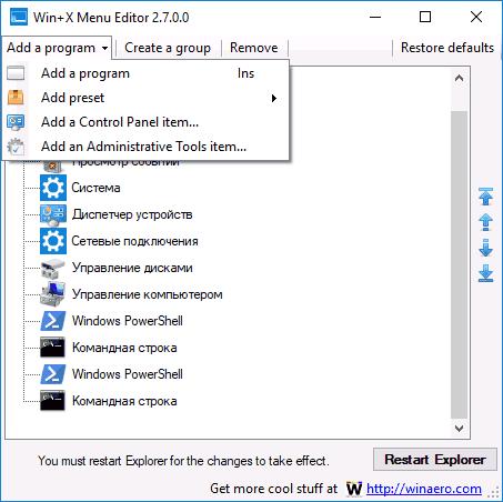 add-items-start-context-menu-windows-10.png