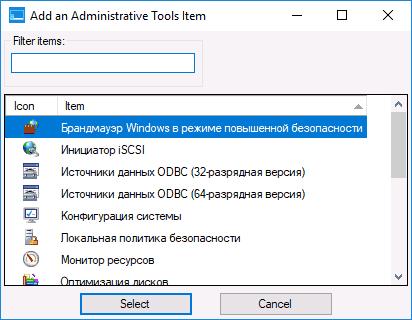 add-windows-10-admin-items-win-x-menu.png