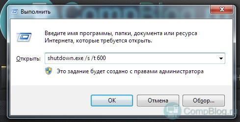 tajmer-vyklyucheniya-kompyutera.jpg