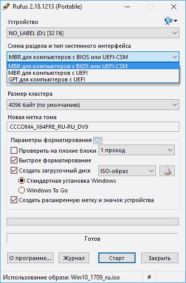 boot-types-efi-legacy-usb.png