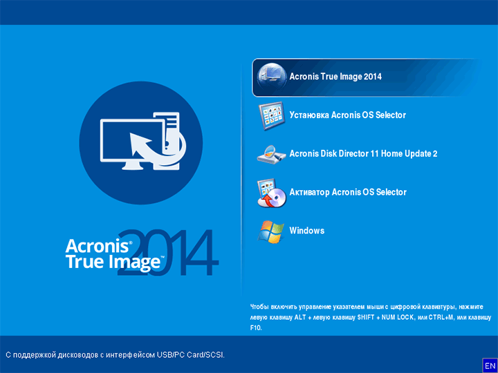 acronis-boot-usb-interface.png