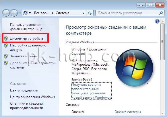 Device-manager-6.jpg