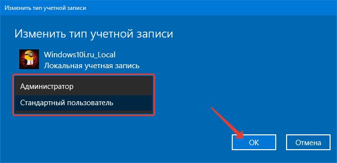 Vybor-administratora-ili-polzovatelya.png