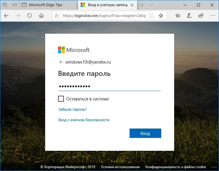 Vvod-parolya-ot-uchetnoj-zapisi-Majkrosoft.png
