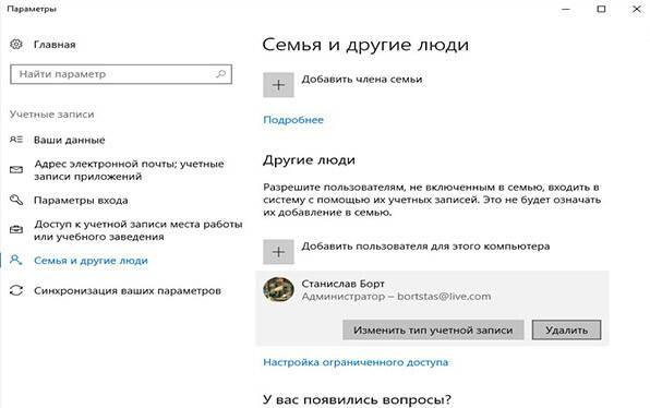 uchetnaya-zapis-windows-10-1.jpg