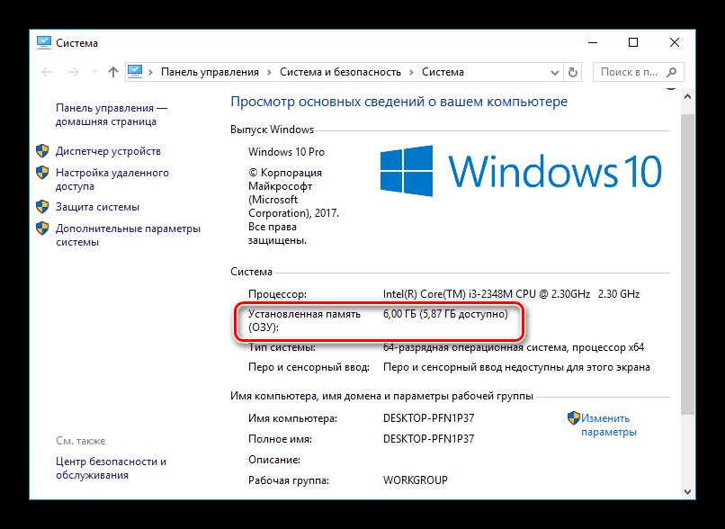 Prosmotr-osnovnyih-svedeniy-o-komptere.png