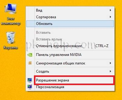 change-font-size-windows-20.jpg