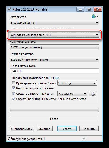 Vyibor-tipa-zagruzochnoy-fleshki-v-programme-Rufus.png